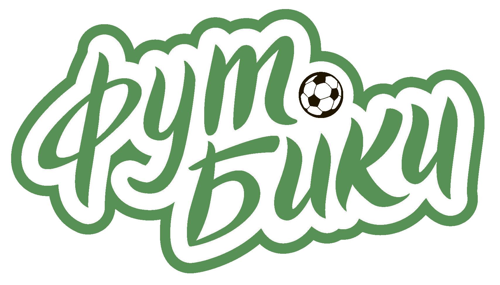 Футбики лого зел